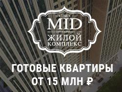 Готовые квартиры в ЖК The MID от 15 млн руб. Статусный жилой комплекс
